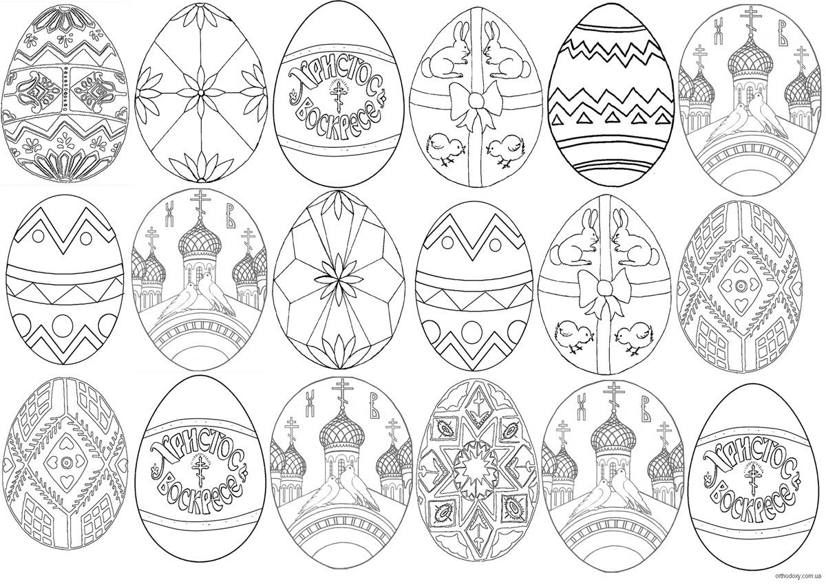 православные раскраски к пасхе пасхальные яйца раскраски
