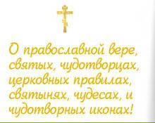 Православная молитва от колдовства